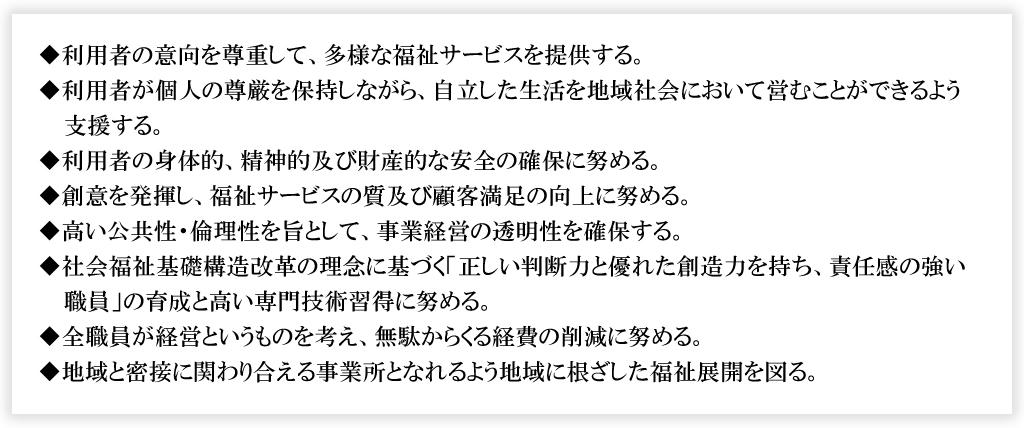 hinshitsu_houshin